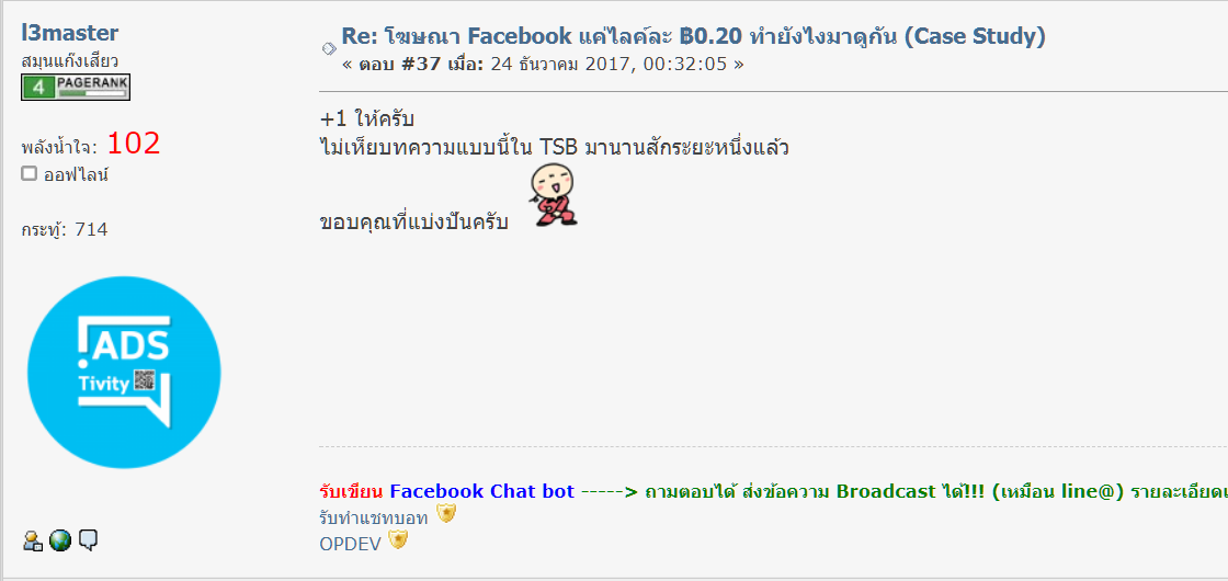 from Thaiseoboard 3
