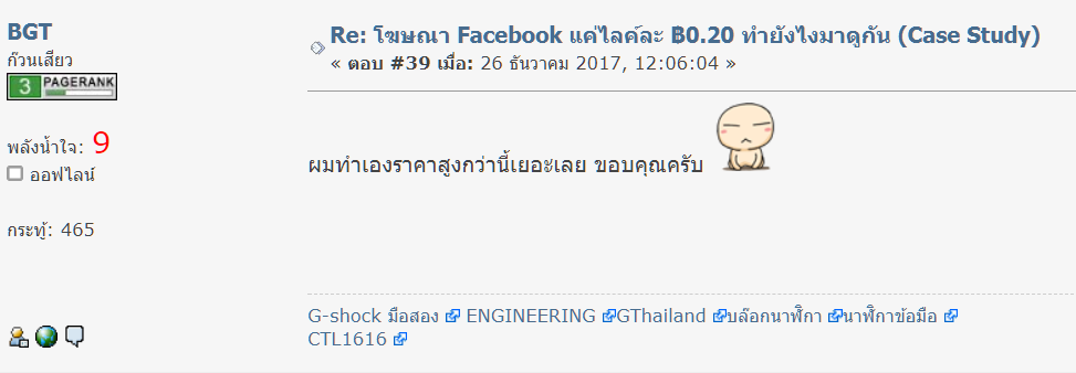 from Thaiseoboard 4